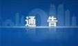 """南宁卓立实验学校关于落实 """"新型冠状病毒感染的肺炎""""防控工作的通告"""