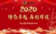 锦志卓越 再创辉煌——2020年卓立教育集团年会