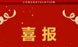 喜报|5金2银1铜!祝贺我校田径在2020年南宁市青少年田径锦标赛取得佳绩!